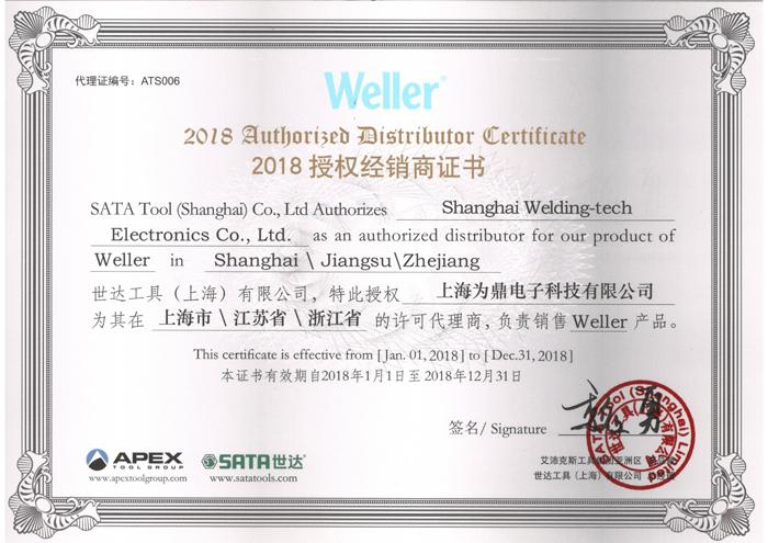 为鼎科技weller一级代理证书2018