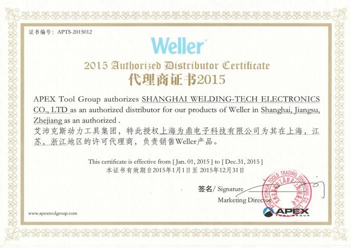 为鼎科技weller一级代理证书2015