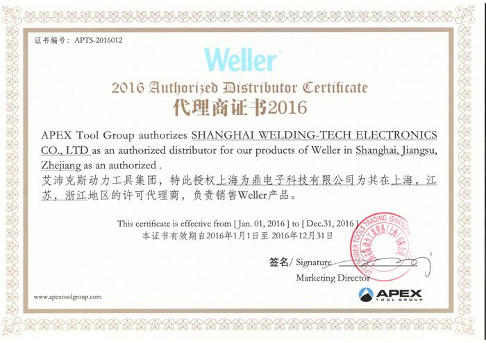 为鼎科技weller一级代理证书2016