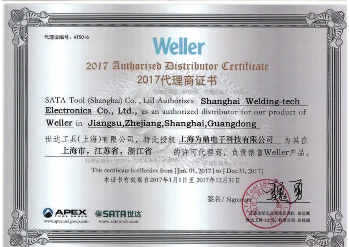 为鼎科技weller一级代理证书2017