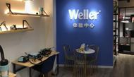 weller官方体验中心
