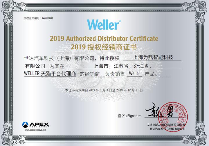 为鼎科技weller一级代理证书2019