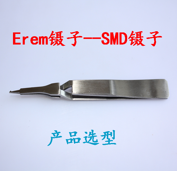 Erem:SMD镊子