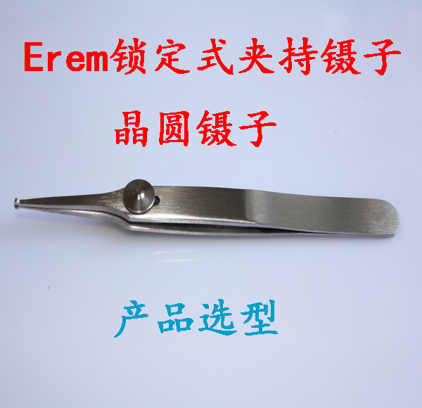 Erem锁定式夹持镊子,Erem精密镊子