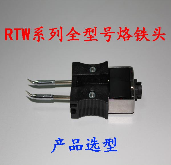 RTW系列烙铁头