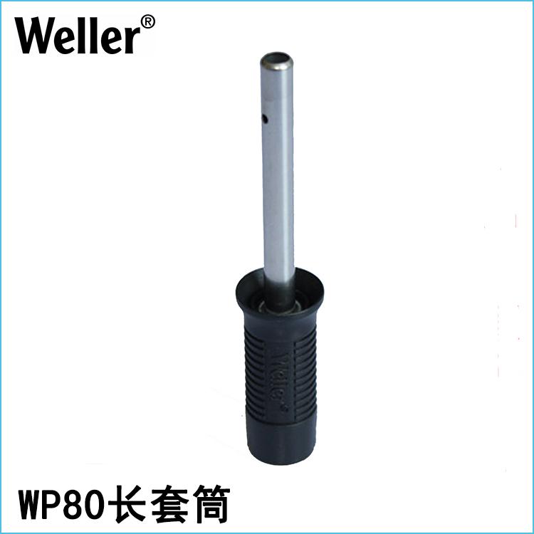WP80长套筒