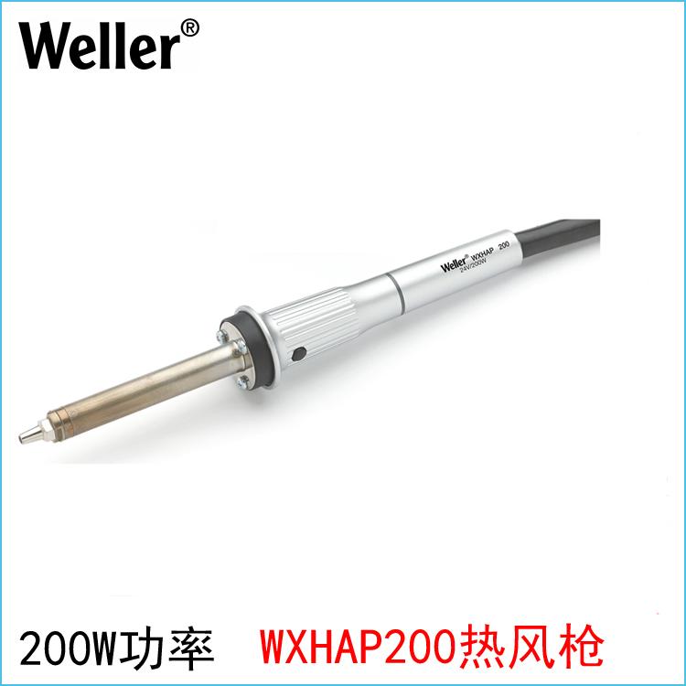WXHAP200热风枪