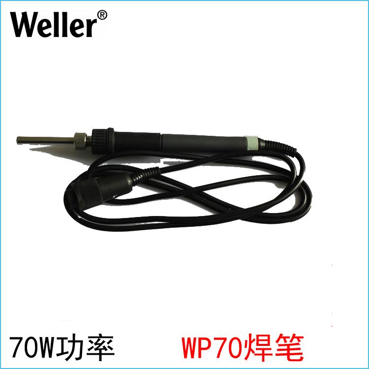 WP70焊笔