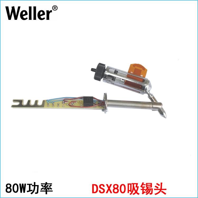 DSX80吸锡头